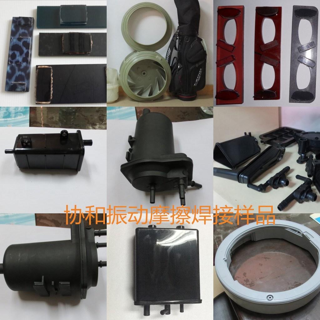 振动摩擦机 PP/尼龙气密焊接 免费设计模具 振动摩擦焊接机示例图5