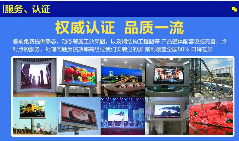 LED户外电子全彩显示屏 led广告显示屏 定制P6户外led广告显示屏示例图11