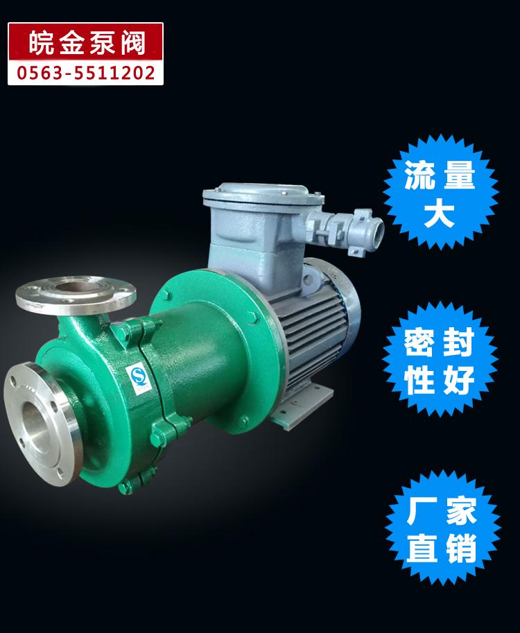 CQB磁力離心泵 不銹鋼磁力泵品牌 化工磁力驅動泵 304.316L磁力管道泵生產示例圖7