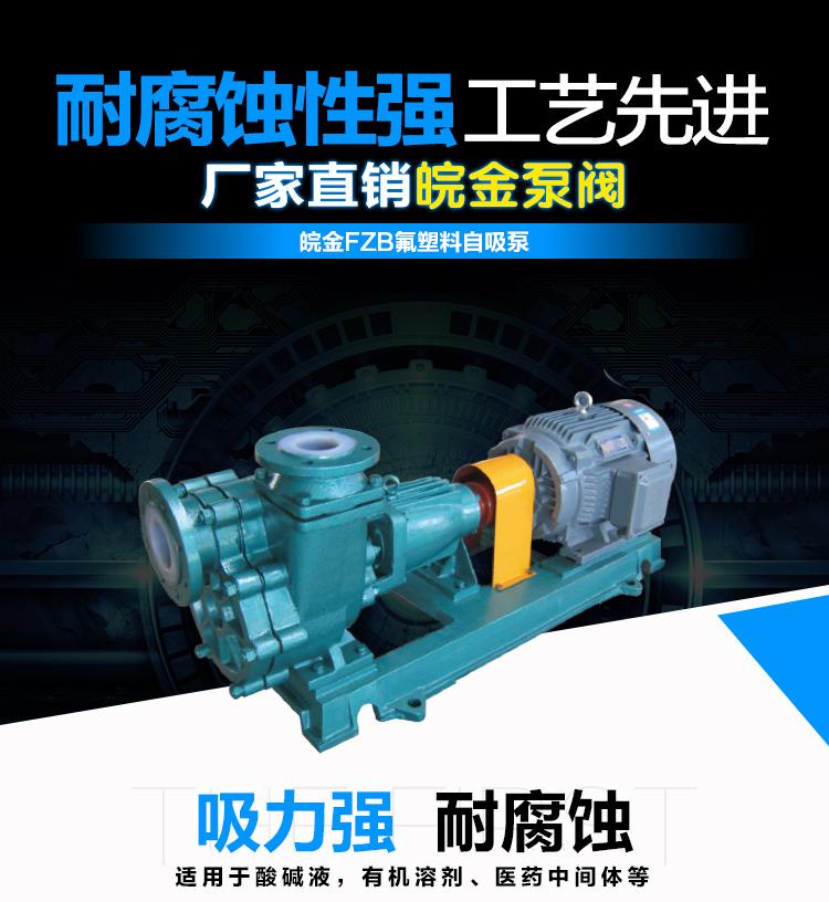 皖金40FZB-30自吸泵,化工襯氟自吸泵,耐酸堿離心自吸泵,臥式自吸泵原理價格示例圖1