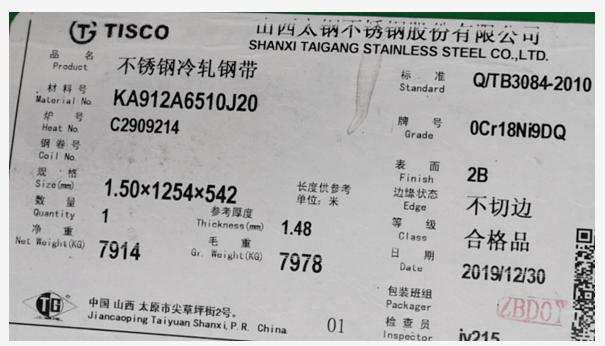 太鋼0.6mm304DQ不銹鋼板卷 0Cr18Ni9DQ拉伸不銹鋼帶0.6毫米厚的多錢示例圖14