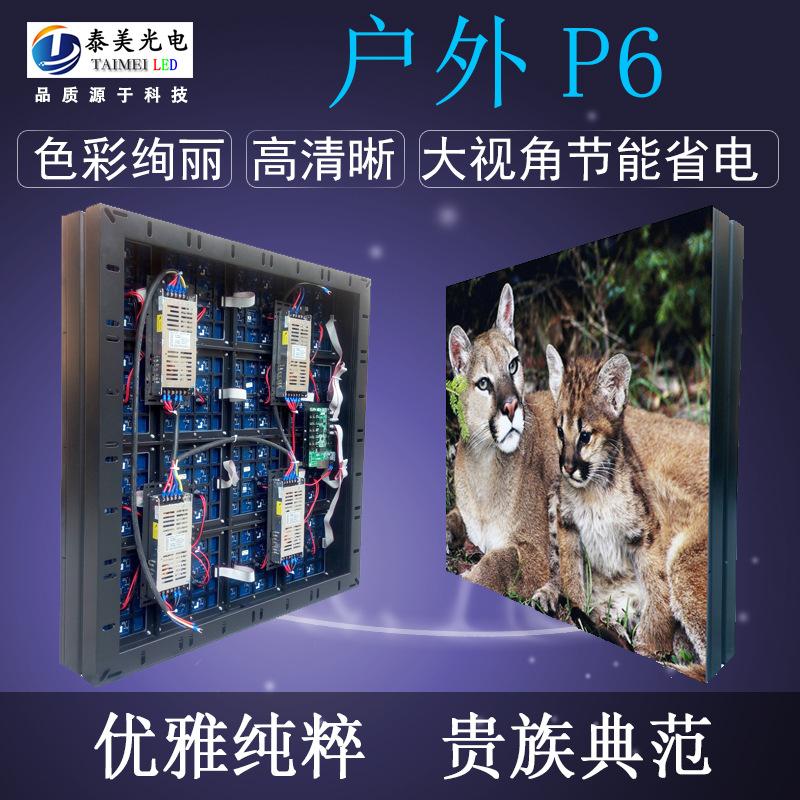 LED户外电子全彩显示屏 led广告显示屏 定制P6户外led广告显示屏示例图15