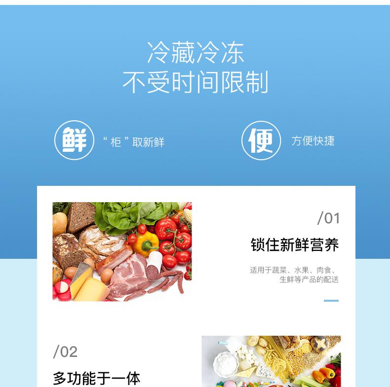 北京生鲜自提柜 智能柜 智能自提柜 厂家直销 售后无忧示例图5