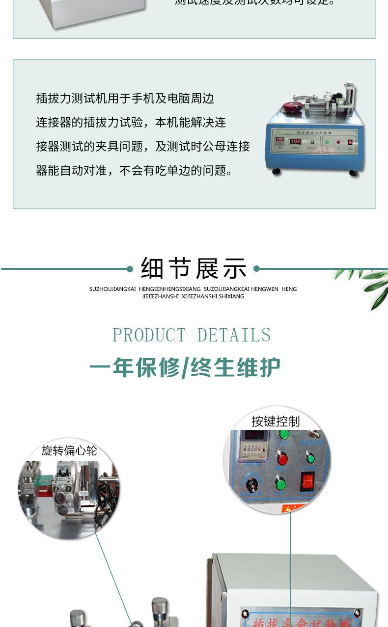 厂家直销 插拔寿命试验机连接器 插拔寿命实验机插拔寿命实验机 *示例图3
