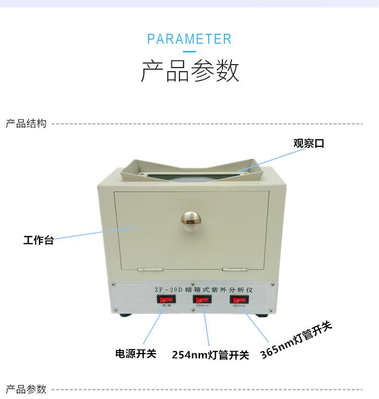 上海泓冠 ZF-20D 三用手提式紫外分析仪 实验室暗箱式紫外分析仪示例图4