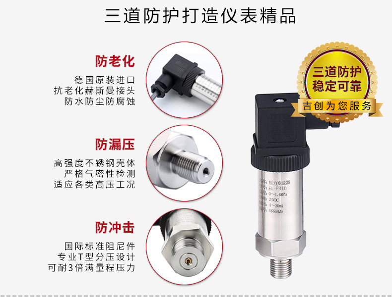 恒压供水压力变送器  水泵水压传感器 水压变送器  水管进水给水 自来水 水处理水压变送器示例图4