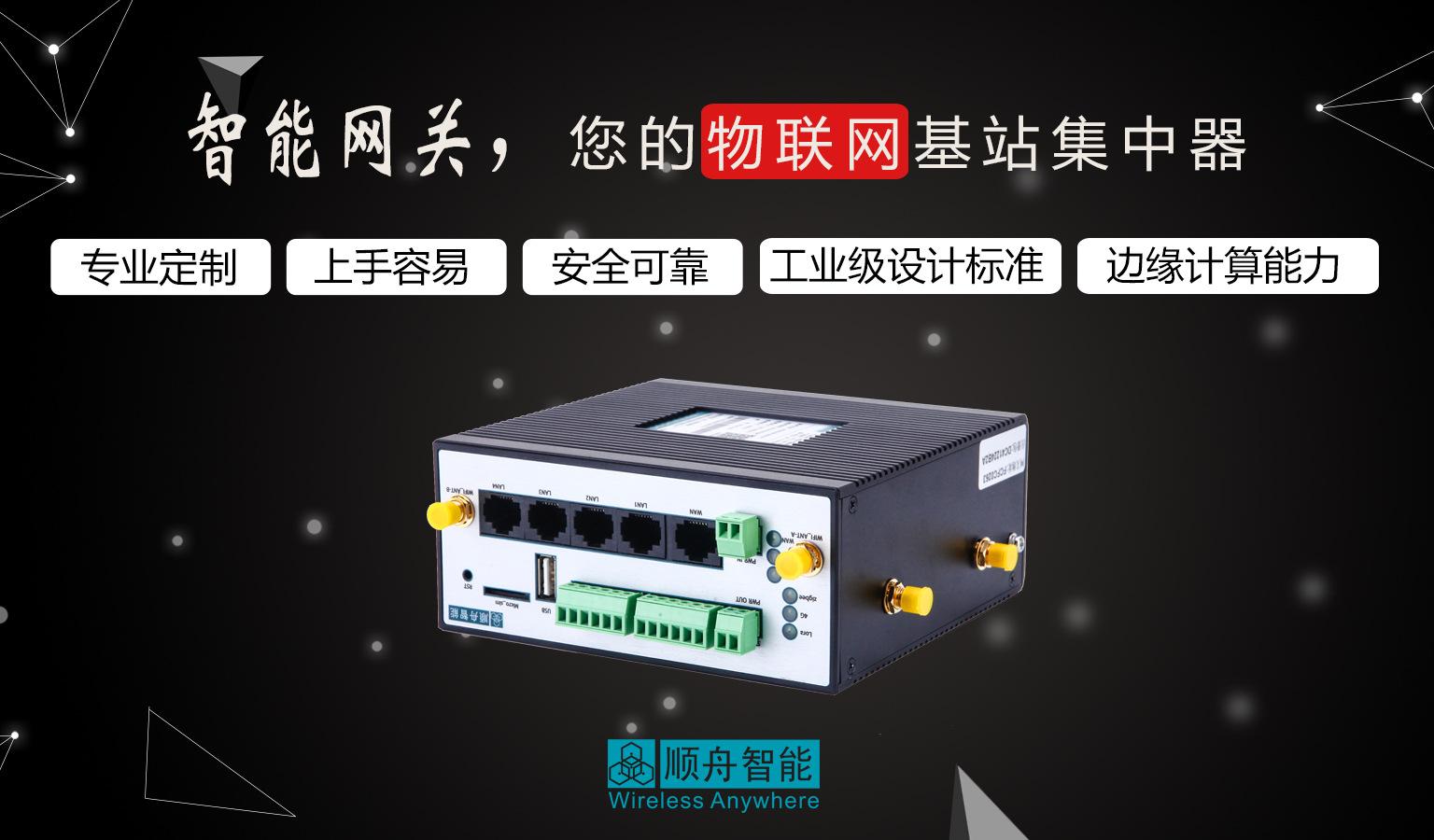 物联网智能网关 工业级数据采集传输网关 接口多通信功能强示例图2