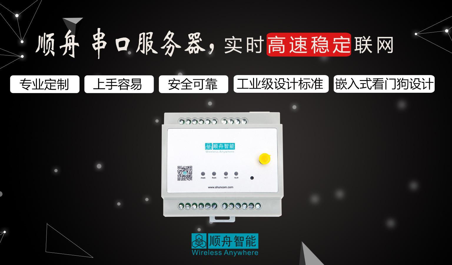 串口设备联网服务器 rs232/485串口转网口数据服务器 组网灵活示例图2