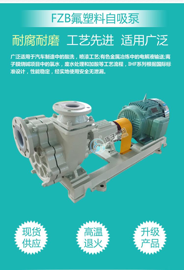 80FZB-45L氟塑料自吸泵 高温衬氟自吸泵 耐腐蚀耐酸碱衬塑自吸泵示例图4