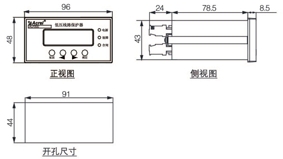 线路保护装置    低压馈线保护   安科瑞ALP200-400  开孔91x44 零序断相不平衡保护 测量控制通讯一体示例图5