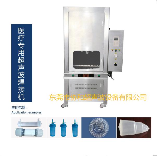 医疗产品焊接超声波机 (1).png