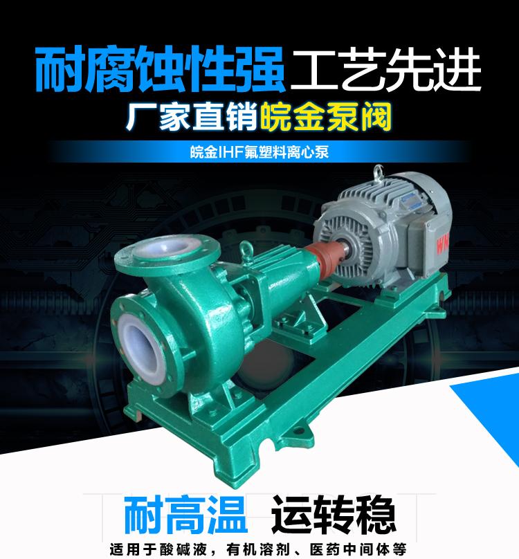 IHF65-50,50-32型,氟塑料離心泵,四氟合金泵廠家,防腐化工泵示例圖2