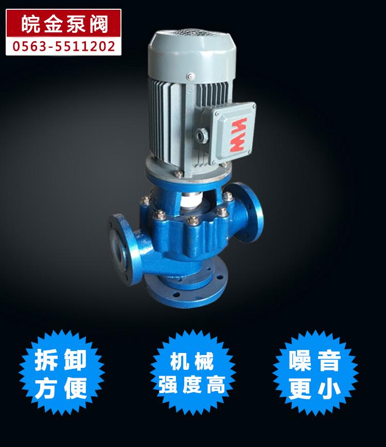 氟塑料管道泵GDF型 防腐蝕耐酸堿立式化工泵 襯四氟離心工業增壓泵示例圖8