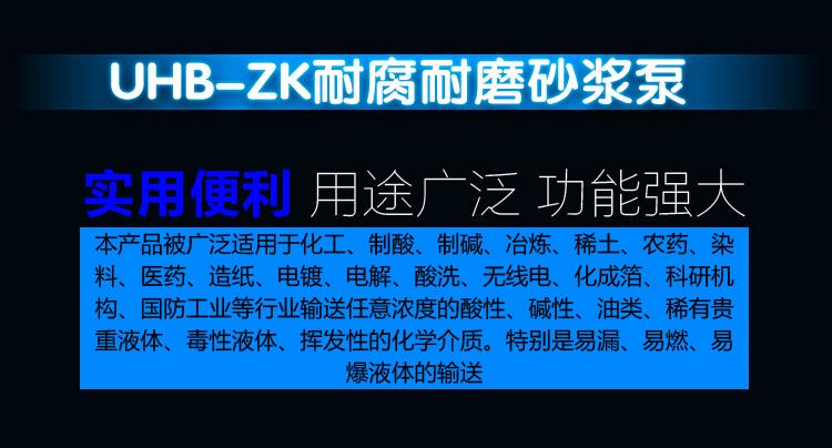 耐腐耐磨砂漿泵,80UHB-ZK60耐酸堿防腐蝕泵,雜質漿液污水泵,脫硫離心化工泵,壓濾機泵示例圖6