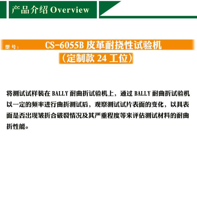广东新款24组皮革耐挠性试验机皮革耐折试验机鞋合成革弯折测试示例图3
