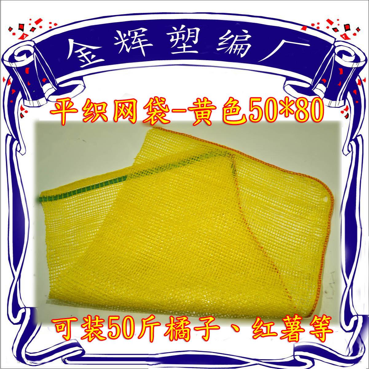 玉米网袋  玉米网眼袋  黄色5080网眼袋批发 50斤橘子网袋 装红薯 地瓜 土豆用平织网袋