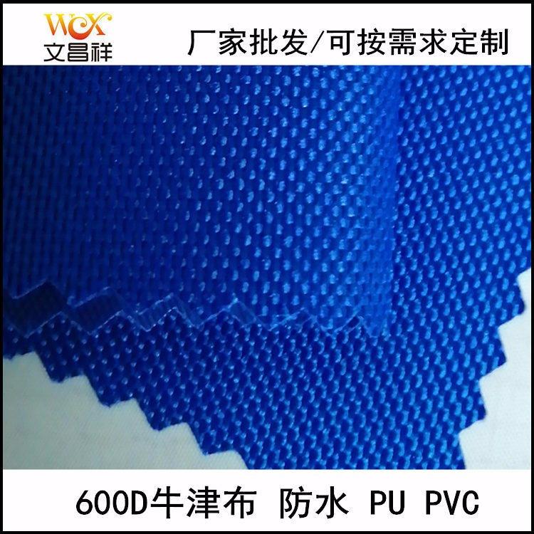 廠家批發 600D牛津布 pu/pvc涂層布防水防曬遮陽布 背包戶外箱包面料 凱博輝600D牛津布定制