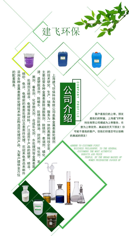 推荐JF-PF324耐蚀磷化液 常温磷化液 无渣磷化液 磷化液价格示例图12