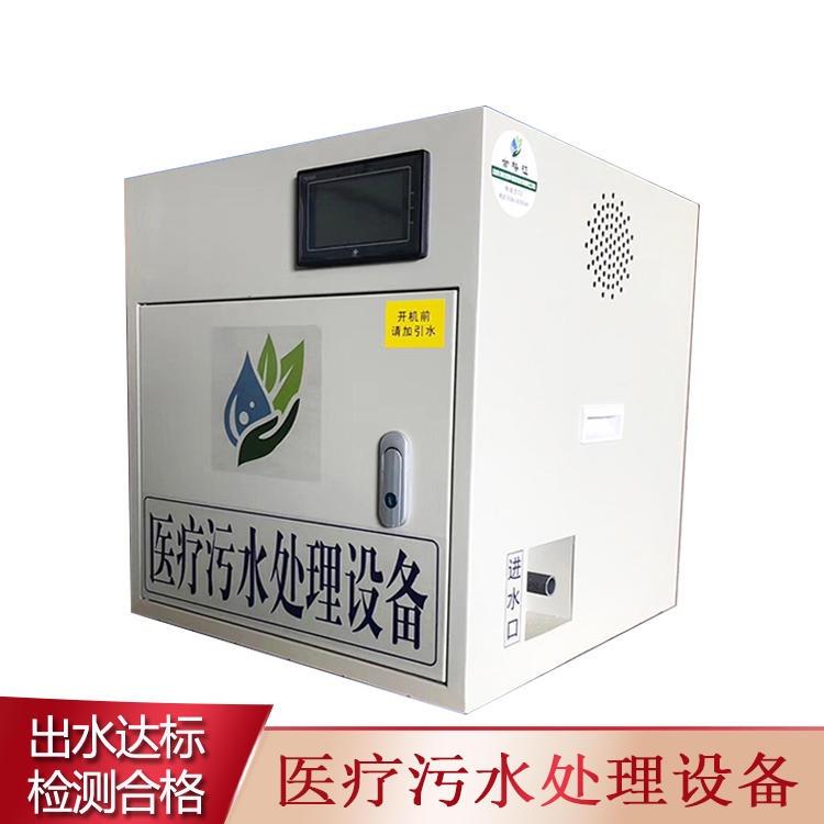 博川业斯 BOCH 诊所污水消毒杀菌设备 门诊污水处理设备 口腔污水处理设备