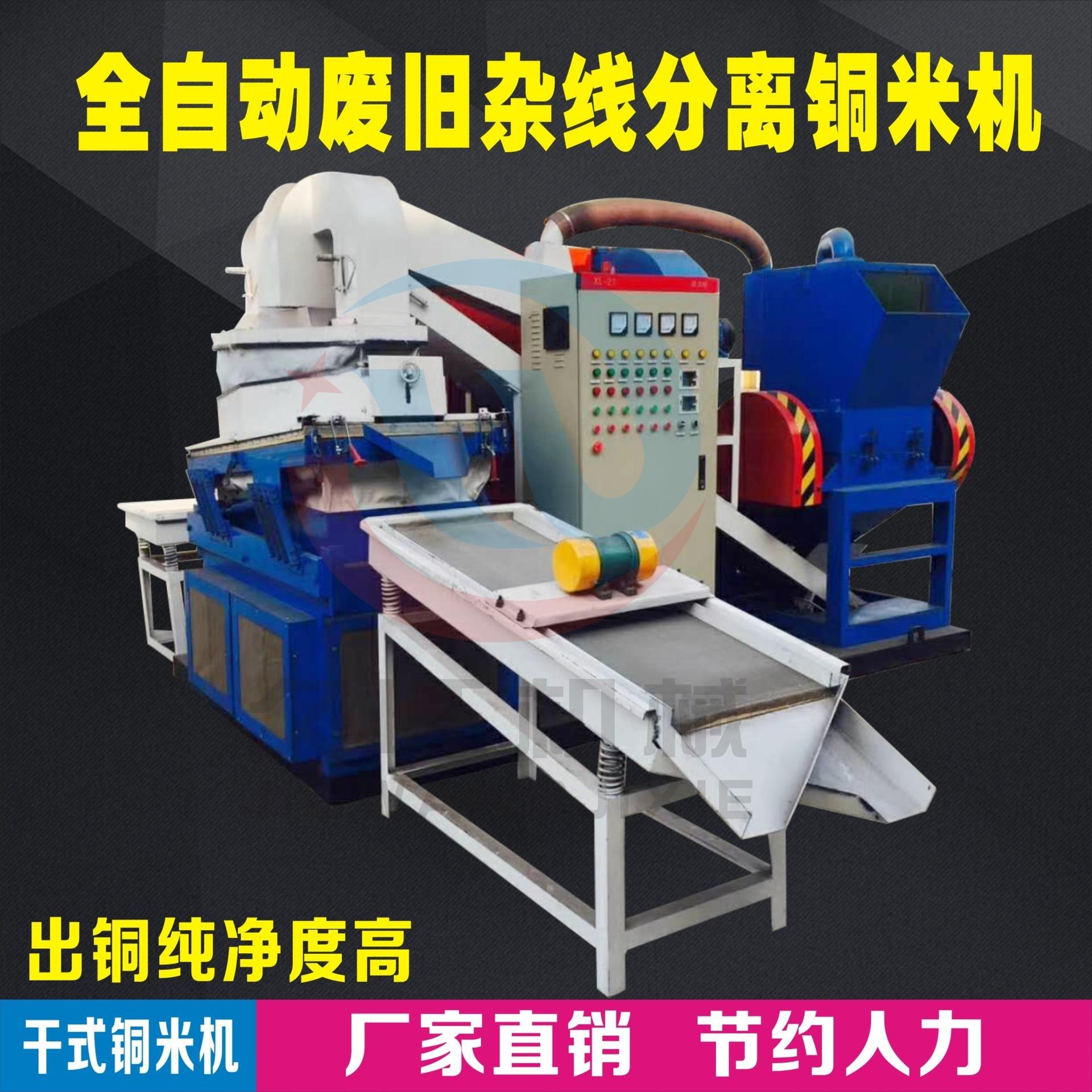 銅米機廠家直銷 舊電線分離設備 汽車線銅米機 久旺銅米機  干式雜線銅米機