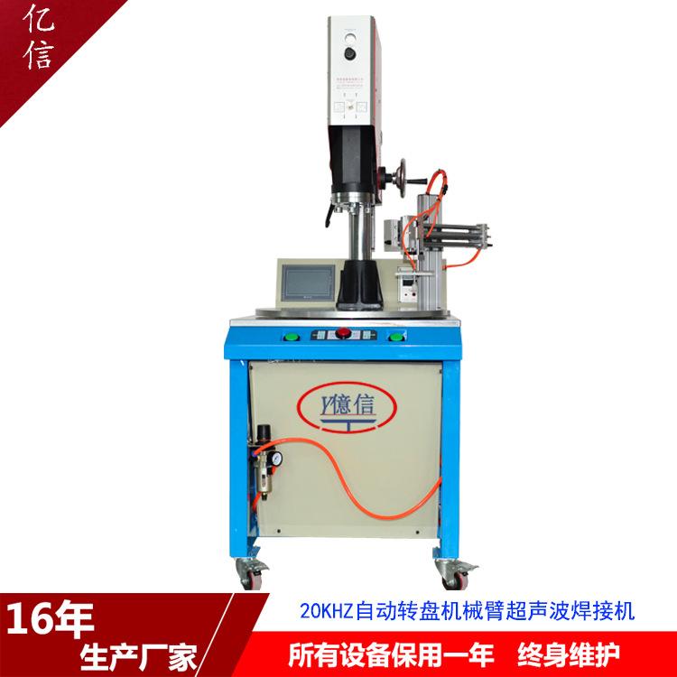 新品非标订做YX-2018 20KHz转盘式超声波塑焊接机,东莞超声波机示例图3