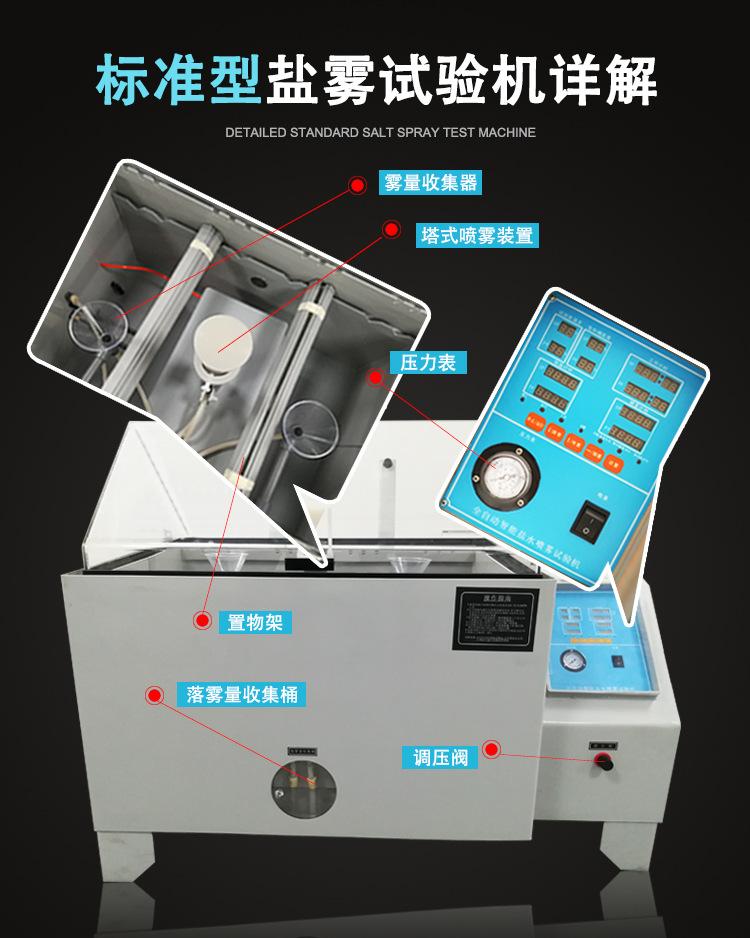 供应盐雾试验机,耐腐蚀试验箱,盐雾机示例图4