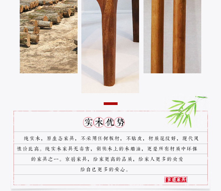 新中式餐桌榫卯工艺胡桃木餐桌7件套 批发实木简约餐桌餐椅组合款示例图21