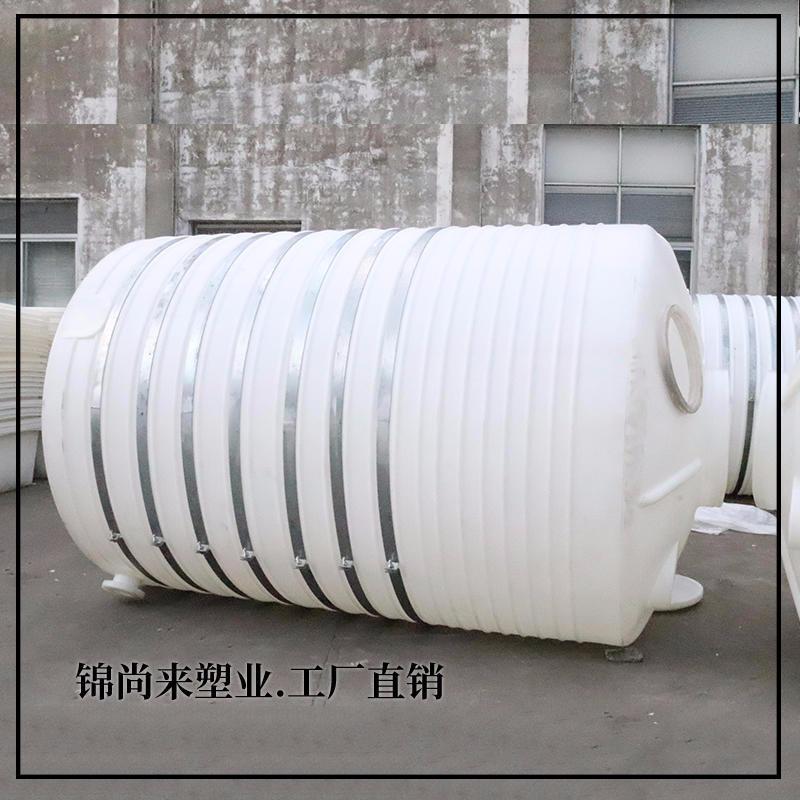 锦尚来塑料储罐 8000l耐酸碱减水剂水箱 混泥土外加剂电镀液化学退镀液储存罐厂家供应