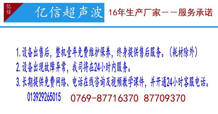 新品非标订做YX-2018 20KHz转盘式超声波塑焊接机,东莞超声波机示例图15