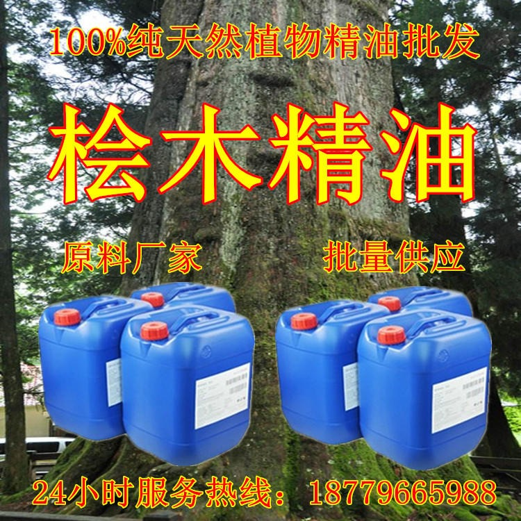 台湾进口桧木油批发 进口天然植物桧木油供应OEM加工