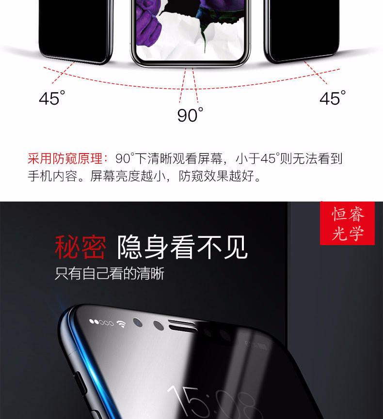 点胶钢化膜 iphoneX全屏防窥玻璃膜 苹果678曲面钢化玻璃膜批发示例图5