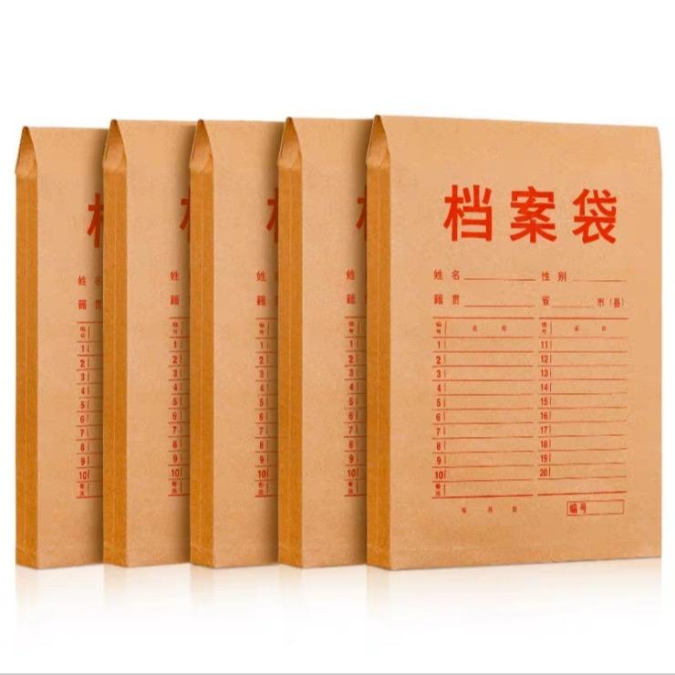 定制A4文件袋學生辦公用品資料袋檔案袋 學生成長袋 牛皮紙檔案袋 祥藝