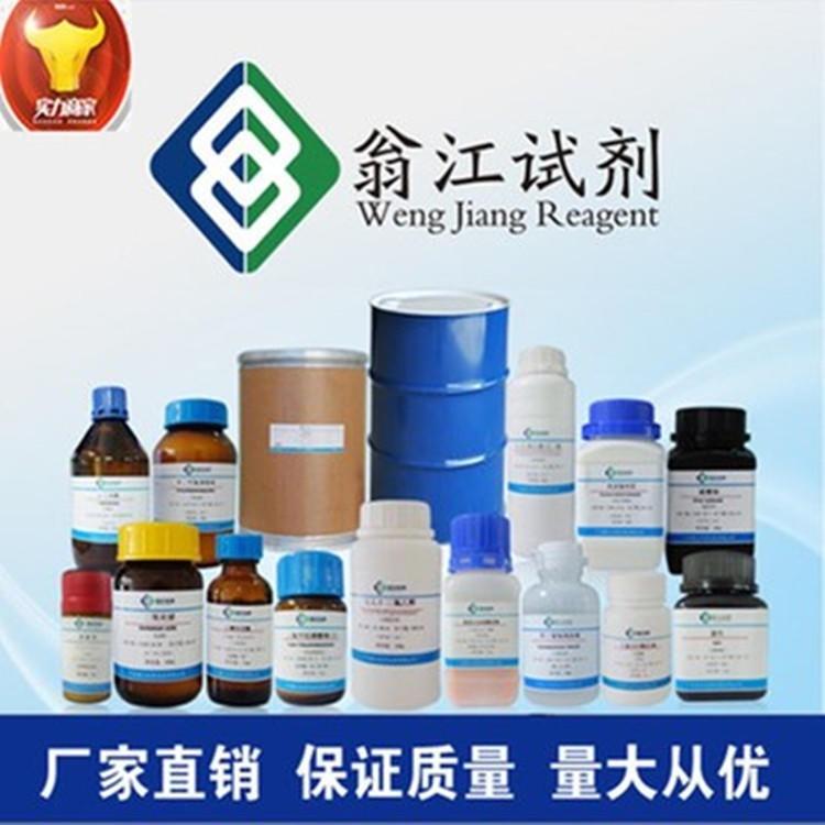4-(氨基甲基)苯甲酸 ?56-91-7 99.0% 25g/瓶 分析試劑  廠家直供