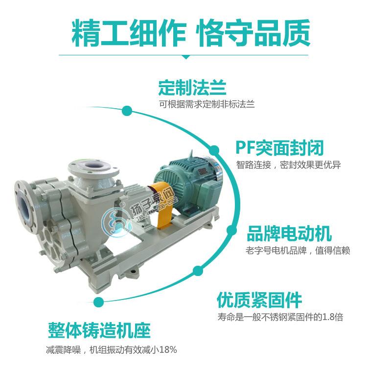 50FZB-30L 自吸泵型号结构污水卧式自吸排污泵厂家 耐酸碱自吸泵示例图10