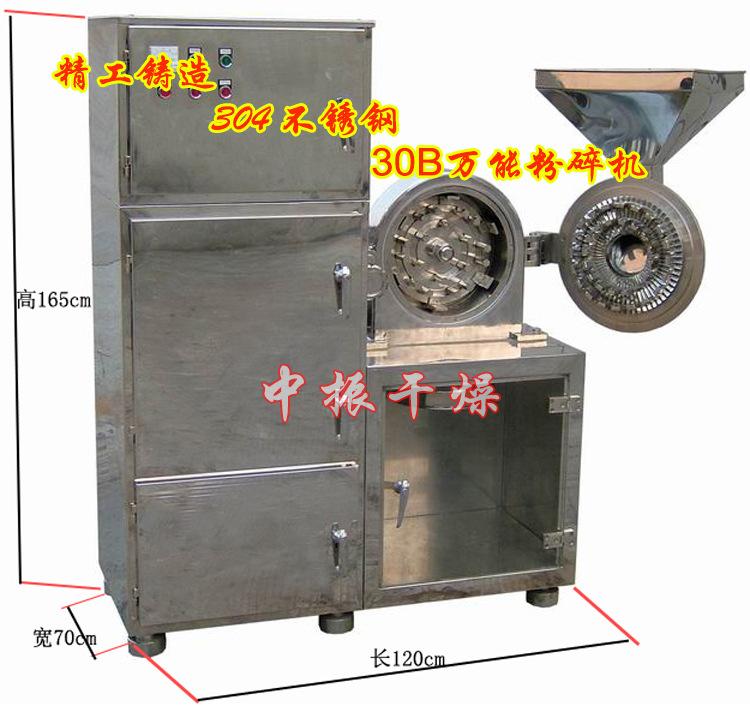 厂家直销30B粉碎机食品饲料医药化工粉碎机 无尘多功能破碎机示例图13