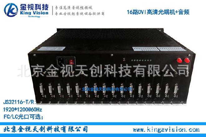 16路DVI光端机16路DVI高清光端机16路高清DVI光端机DVI光端机示例图1