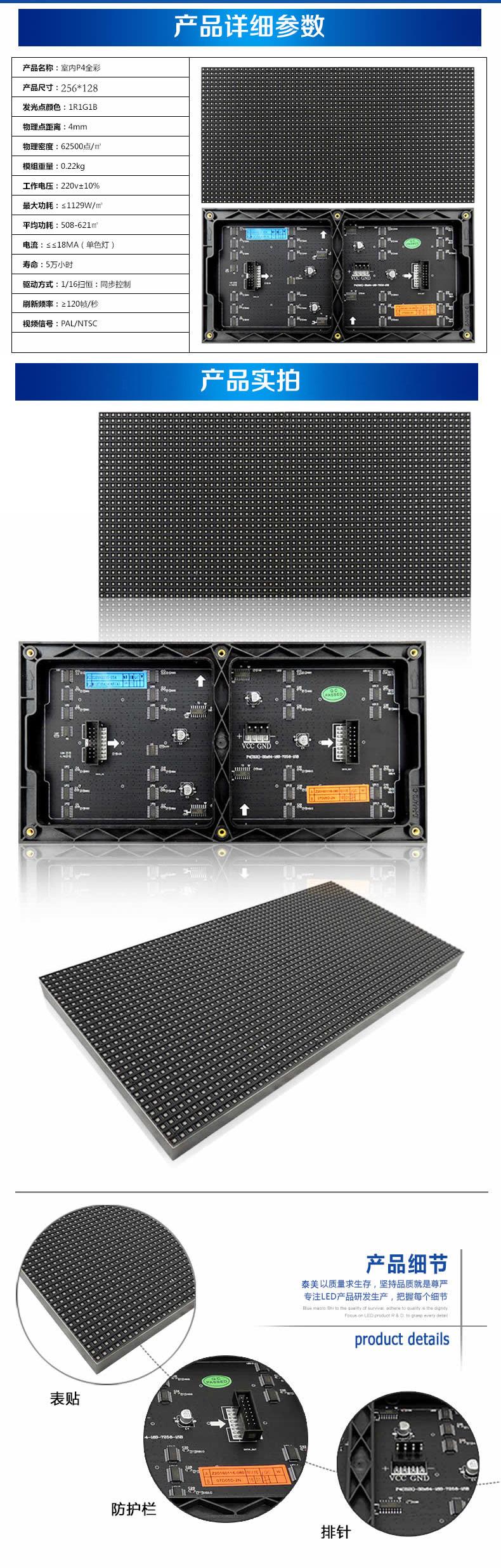 P4室内全彩led显示屏广告屏 全彩高清显示屏电子显示屏户内大屏幕示例图5