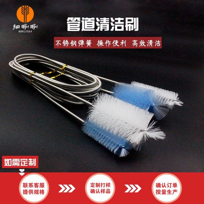 廚房排水管進出水口清潔彈簧刷 水族魚缸管道清潔毛刷 尼龍小毛刷