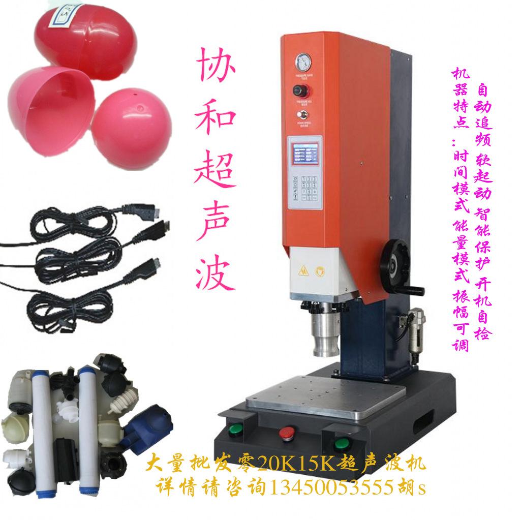 超声波机焊接代客加工 协和生产制造 自动调频超声波机示例图9