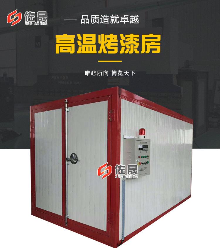 廠家銷售環保高溫烤漆房固化房 支持定制高溫烤漆房示例圖2