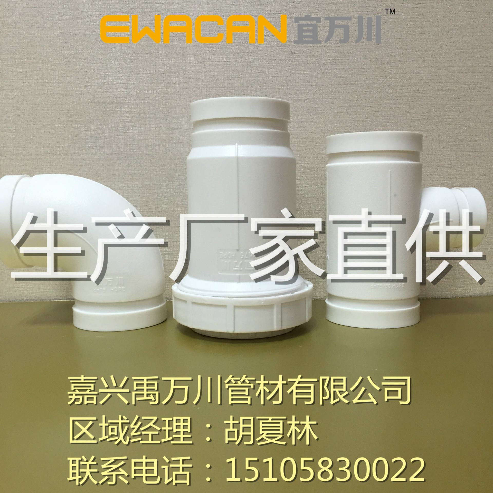 沟槽式HDPE超静音排水管,沟槽式伸缩节,HDPE沟槽管,宜万川PE管示例图1