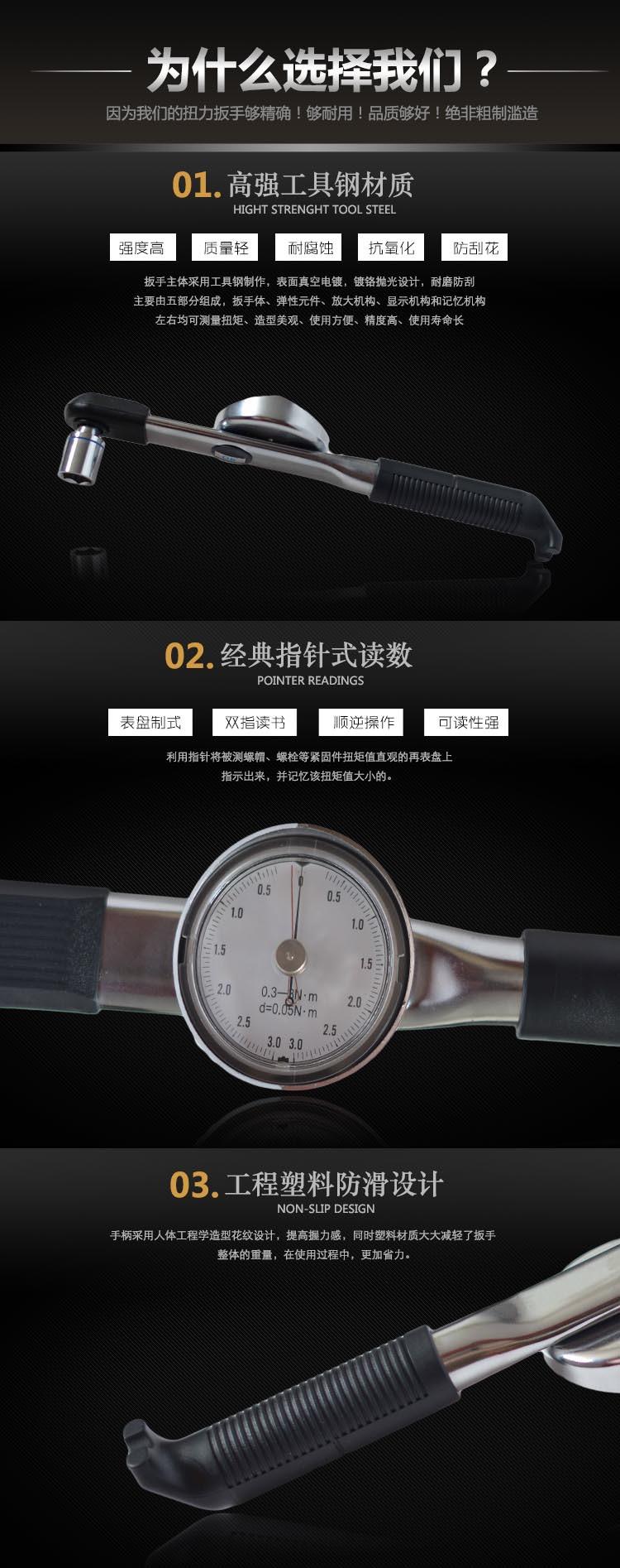 专业供应12NM 表盘式扭力扳手 表盘式扭矩扳手 表盘式 力矩扳手示例图2
