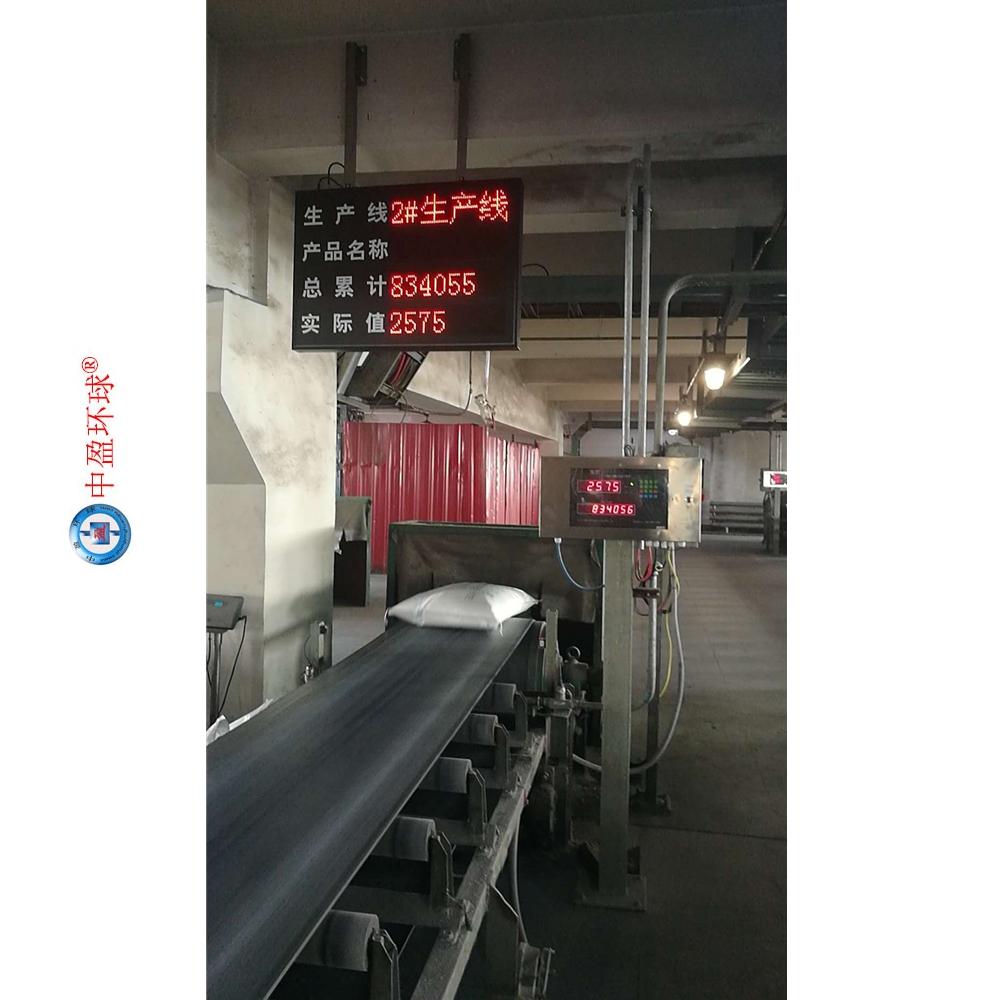 HQ-210移动式传送带计数器 面粉厂装车专用移动式传送带计数器 厂家中盈环球