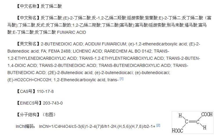 包邮25kg起批国标工业级富马酸 反丁烯二酸99%免费拿样示例图3