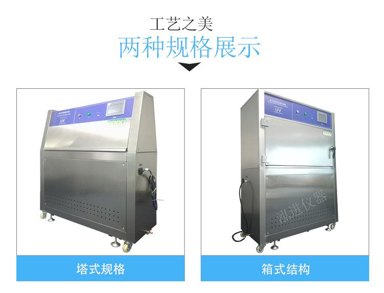 uv紫外线老化试验箱  紫外线耐候老化箱 紫外光加速老化试验箱示例图3