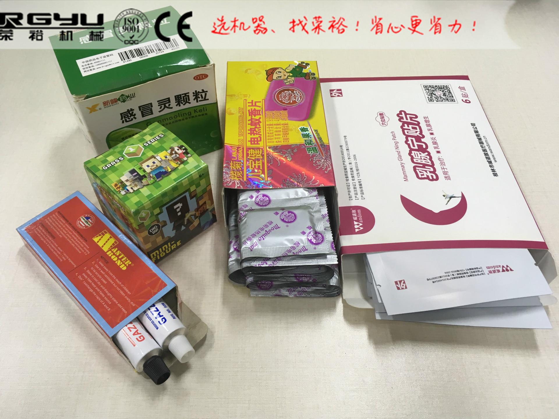 玩具装盒机|玩具自动包装机械|自动生产流水线示例图136