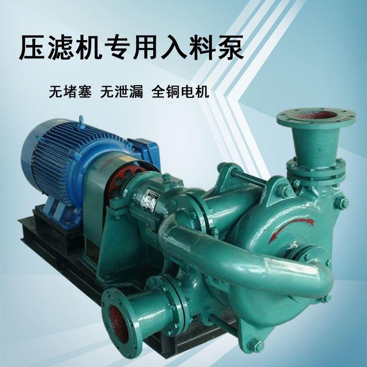 壓濾機入料泵 50ZJW-II臥式泥漿泵 壓濾機喂料泵 耐磨離心泵 浮選機加壓雜質泵