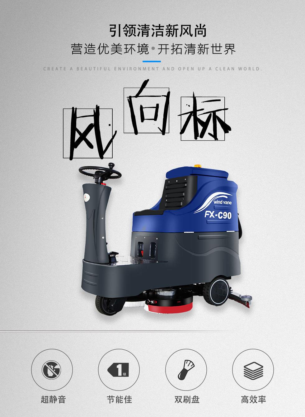 厂家直销物业小区车间用扫地机 加长型高容量续航强 驾驶式扫地车示例图1