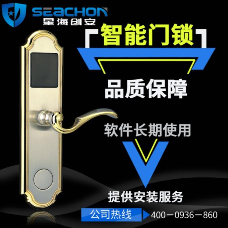 酒店锁 智能电子锁 酒店公寓锁 民宿IC卡感应智能电子锁 OEM代工