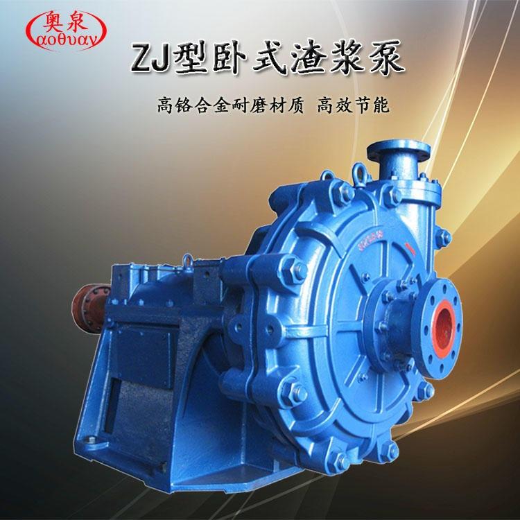 生產直銷ZJ渣漿泵 40ZJ-I-A17大顆粒礦用抽沙泵 無堵塞泥漿泵 單級單吸離心泵